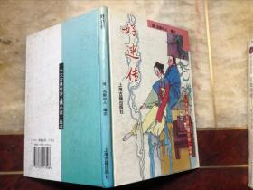 好逑传 十大古典社会人情小说丛书 精装本 上海古籍出版社 一版一印