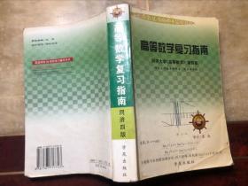 高等数学复习指南 同济大学《高等数学》第四版