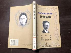 巴金选集4 (纪念巴金先生百年华诞)馆藏