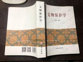 文物保护学 王蕙贞 编著
