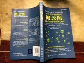 学习、创造与使用知识:概念图促进企业和学校的学习变革 正版原版一版一印仅发行2500册