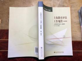 上海教育评估工作规程 2008年版 正版原版