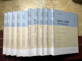 纪念改革开放30周年丛书(10册合售)走向自主创新、社会的生产、经济奇迹的解读、劳动与资本的共赢逻辑、现代化的模式选择、民族复兴的思想纲领、中国发展的精神因素、法治境界的探求、生态文明与绿色发展、文化繁荣的追寻