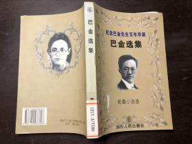 巴金选集6 (纪念巴金先生百年华诞)馆藏