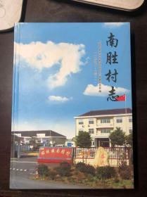 上海市南胜村志(一九四九-二零一一)16开精装 奉贤区