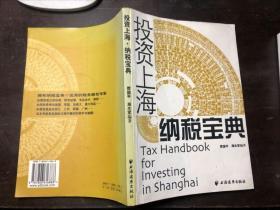 投资上海纳税宝典