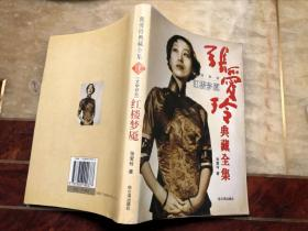 張愛玲典藏全集10 文學評論 紅樓夢魘