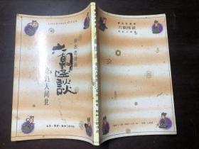 六朝怪谈 奇幻人世间(蔡志忠漫画)一版一印