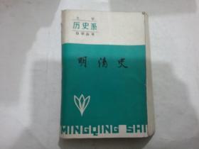 大学历史系自学丛书 ——明清史