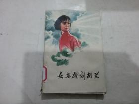 女英雄刘胡兰