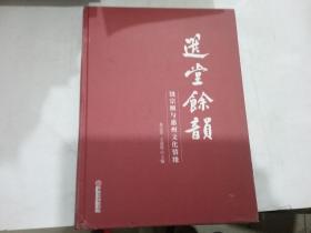 选堂余韵:饶宗颐与惠州文化情缘