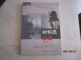 建筑施工五大员岗位培训丛书:材料员必读