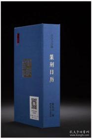 预售:《2022年篆刻日历》毛边印花签名本