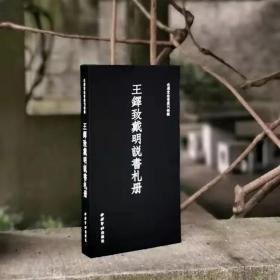 近墨堂法书丛刊特辑——王铎致戴明说书札册