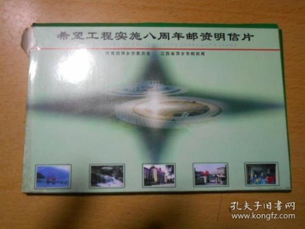 希望工程在江西萍乡实施8周年邮资明信片(6枚)