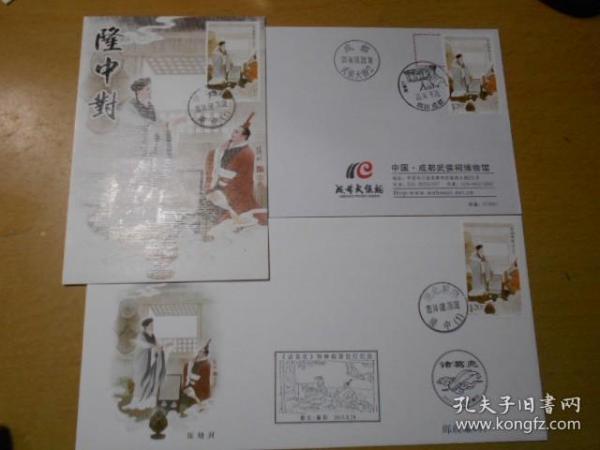 2014年诸葛亮邮票湖北襄阳原地封片(1枚)