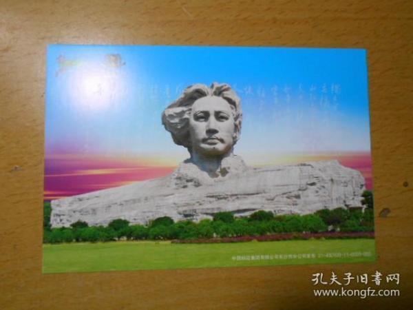 长沙橘子洲头邮资明信片(1枚)