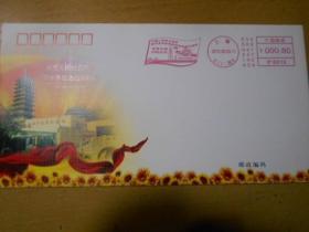 2015年抗战胜利70周年上海机盖戳纪念封1枚
