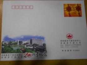 湖南省老干部活动湖南老干部大学20周年纪念邮资封1枚
