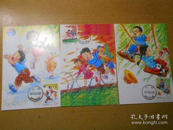 儿童游戏(一)邮票实寄封6枚