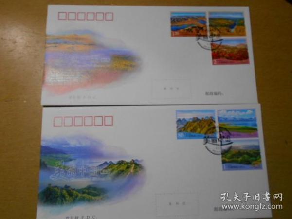 2021-3《美丽中国三》总公司首日封(2枚)