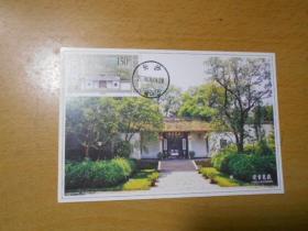 岳麓书院极限片(1枚)