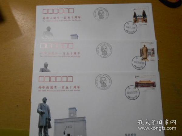 2016-32《孙中山诞辰150周年》纪念邮票湖南省首日封(FDC)4枚