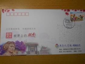 邮票上的湖南盖岳麓书院风景戳纪念封