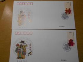 2012-7《福禄寿喜》总公司首日封(2枚)