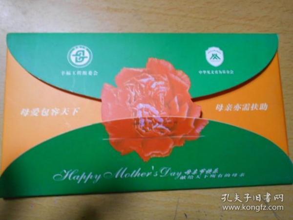 新世纪母亲节邮资明信片(5枚)