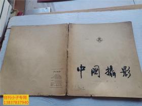 创刊号ZG--中国摄影 1957年原版创刊号