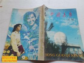 创刊号ZG--中国气象(复刊试刊号 ) 有现货
