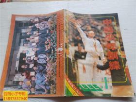 创刊号ZG:中国少年训练(改刊号,原名业余训练)