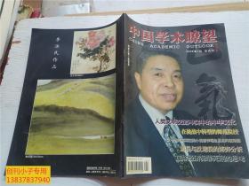 创刊号ZG--中国学术瞭望