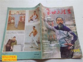 创刊号Q--气功与体育