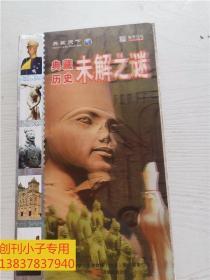 典藏历史未解之谜