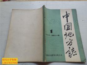 创刊号ZG--中国地方志(改刊号,原名中国地方志通讯)陈云题刊名