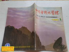 创刊号ZG--中国无线电管理