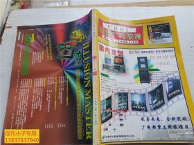 创刊号ZG--中国广电商情(改刊号,原名广电商情专递)