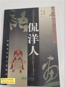 中国当代名人语画书系:侃洋人