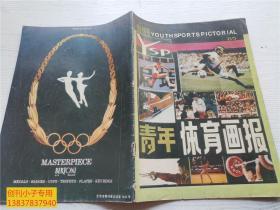 创刊号Q--青年体育画报