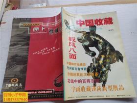创刊号ZG--中国收藏(试刊号)