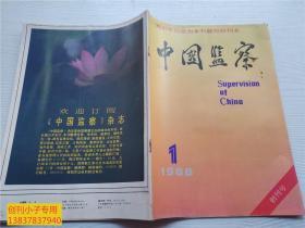 创刊号ZG:中国监察