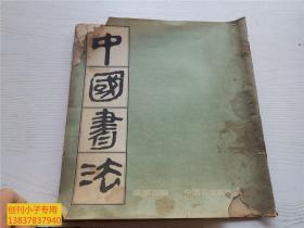 中国书法总第四辑