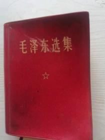 毛泽东选集一卷本64开红塑皮  一卷本是毛泽东选集1-4卷的内容。 缺毛像