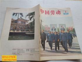 创刊号ZG--中国劳动