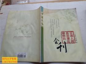 创刊号ZG--中国人民政治理论研究会会刊