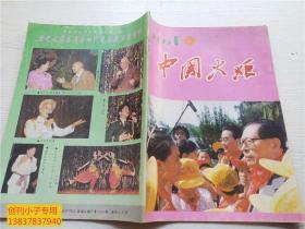 创刊号ZG--中国火炬  陈云题刊名
