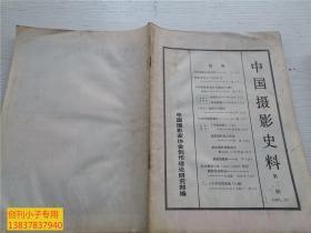 中国摄影史料 第二辑