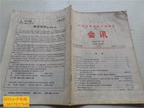 创刊号ZG--中国建筑金属结构协会会讯(终刊号,将更名为中国建筑金属结构)